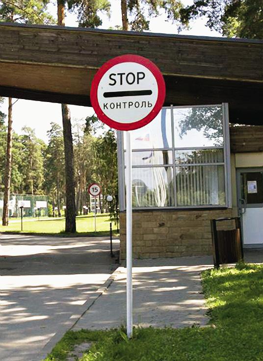 Вместо надписи «Добро пожаловать» на въезде в этот нижегородский отель вас встречают словами «Стоп-контроль» – знаком, который больше подходит для поста ГАИ или контрольно-пропускного пункта на границе.