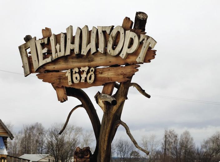 Не у каждого российского села есть такая вывеска с годом основания.