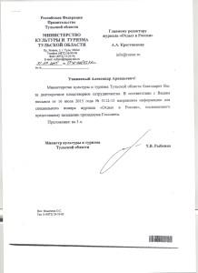 Минкульи и Туризма Тульской обл.1