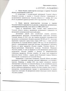Минкульи и Туризма Тульской обл.2