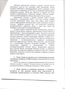 Минкульи и Туризма Тульской обл.3