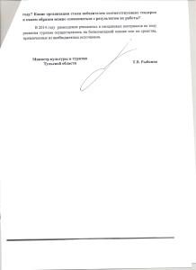 Минкульи и Туризма Тульской обл.4