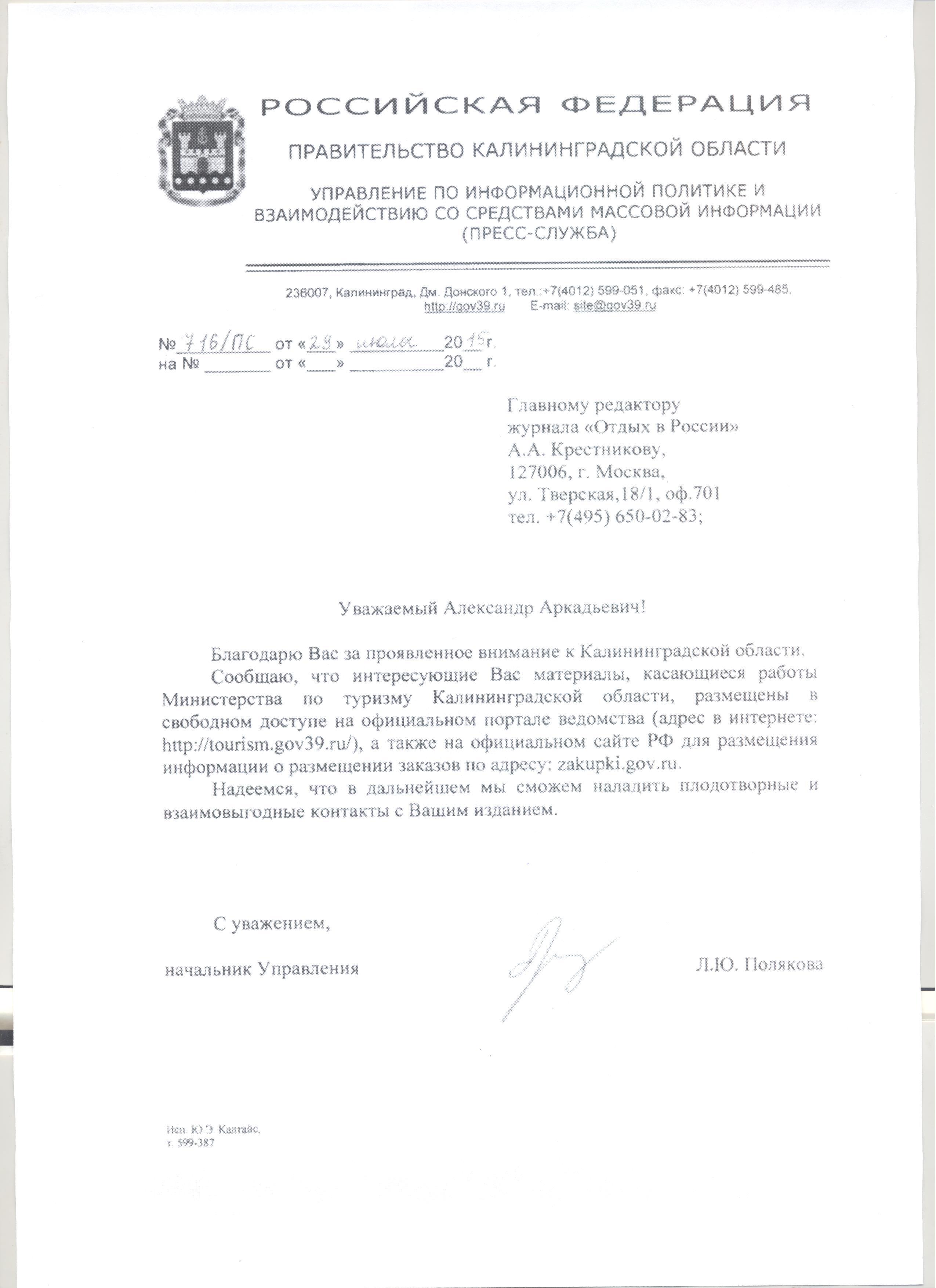 Ответ Калининградской обл