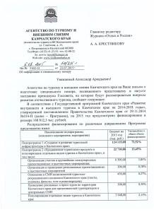 Ответ Камчатский край