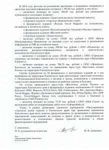 Ответ Камчатский край2