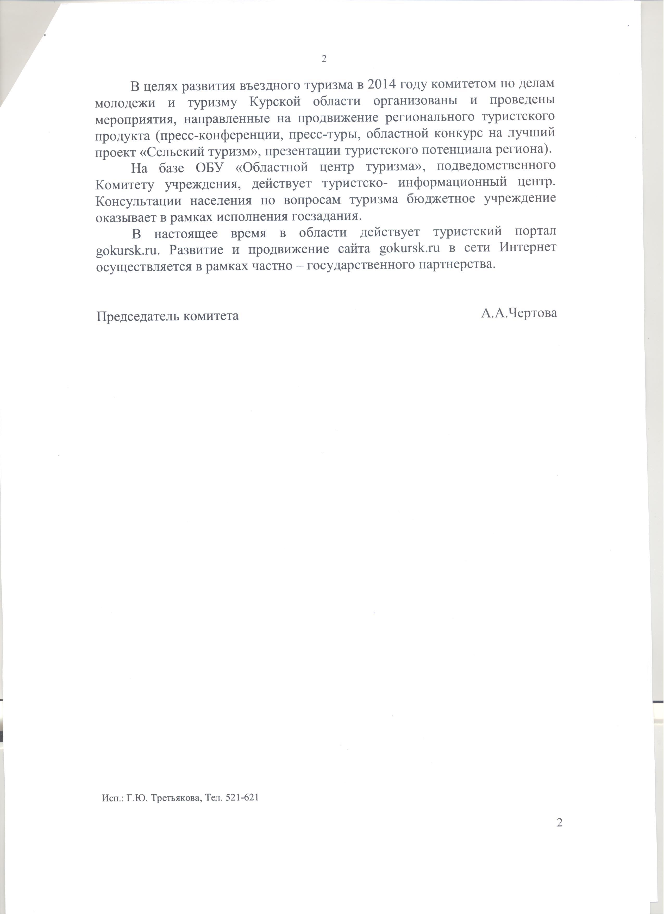 Ответ Курской обл.2