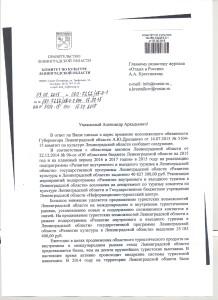 Ответ Ленинградской области 1
