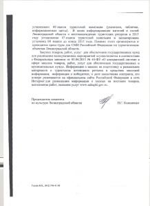 Ответ Ленинградской области 2