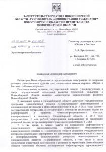 Ответ Новосибирская область
