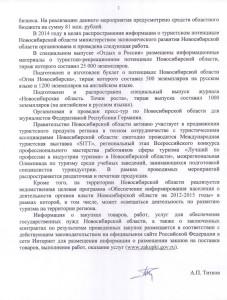 Ответ Новосибирская область1