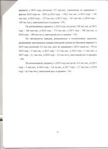 Ответ Республика Саха. Якутия 12