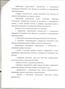 Ответ Республика Саха. Якутия 6