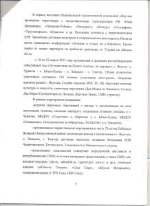 Ответ Республика Саха. Якутия 9