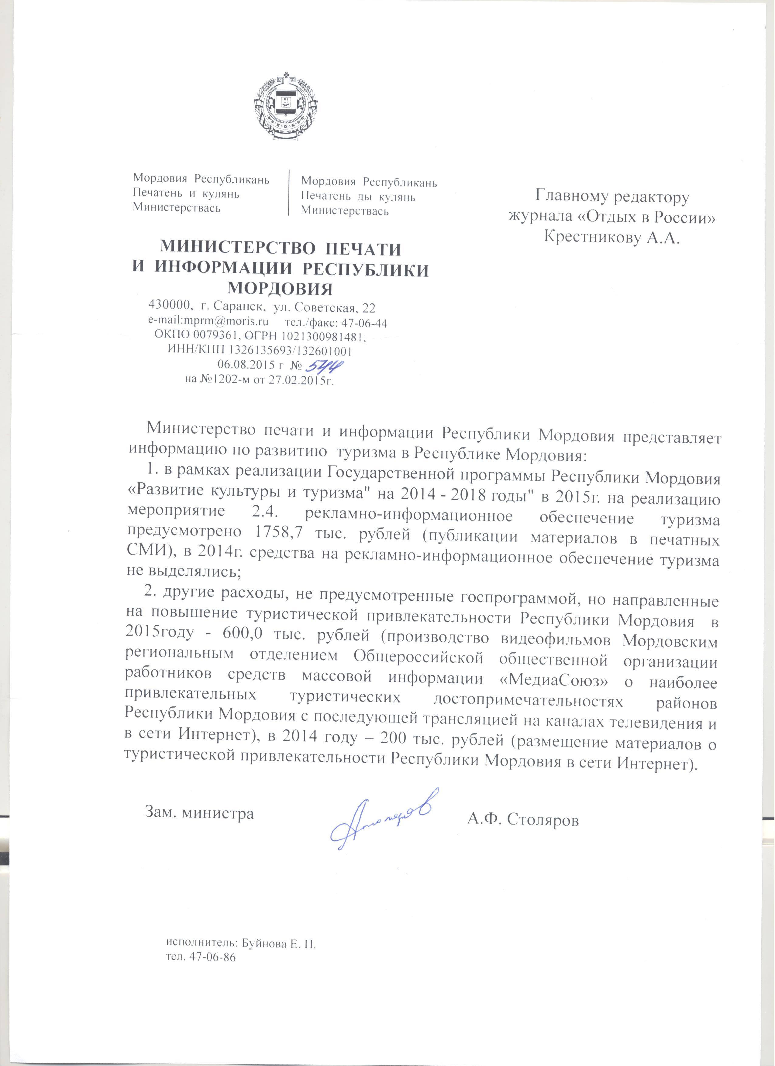 Ответ Республики Мордовия