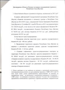 Ответ Республики Саха . Якутия2