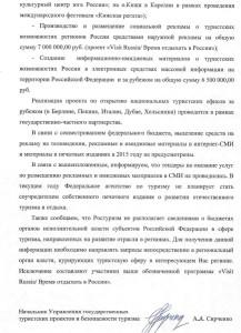 Ответ Ростуризм1