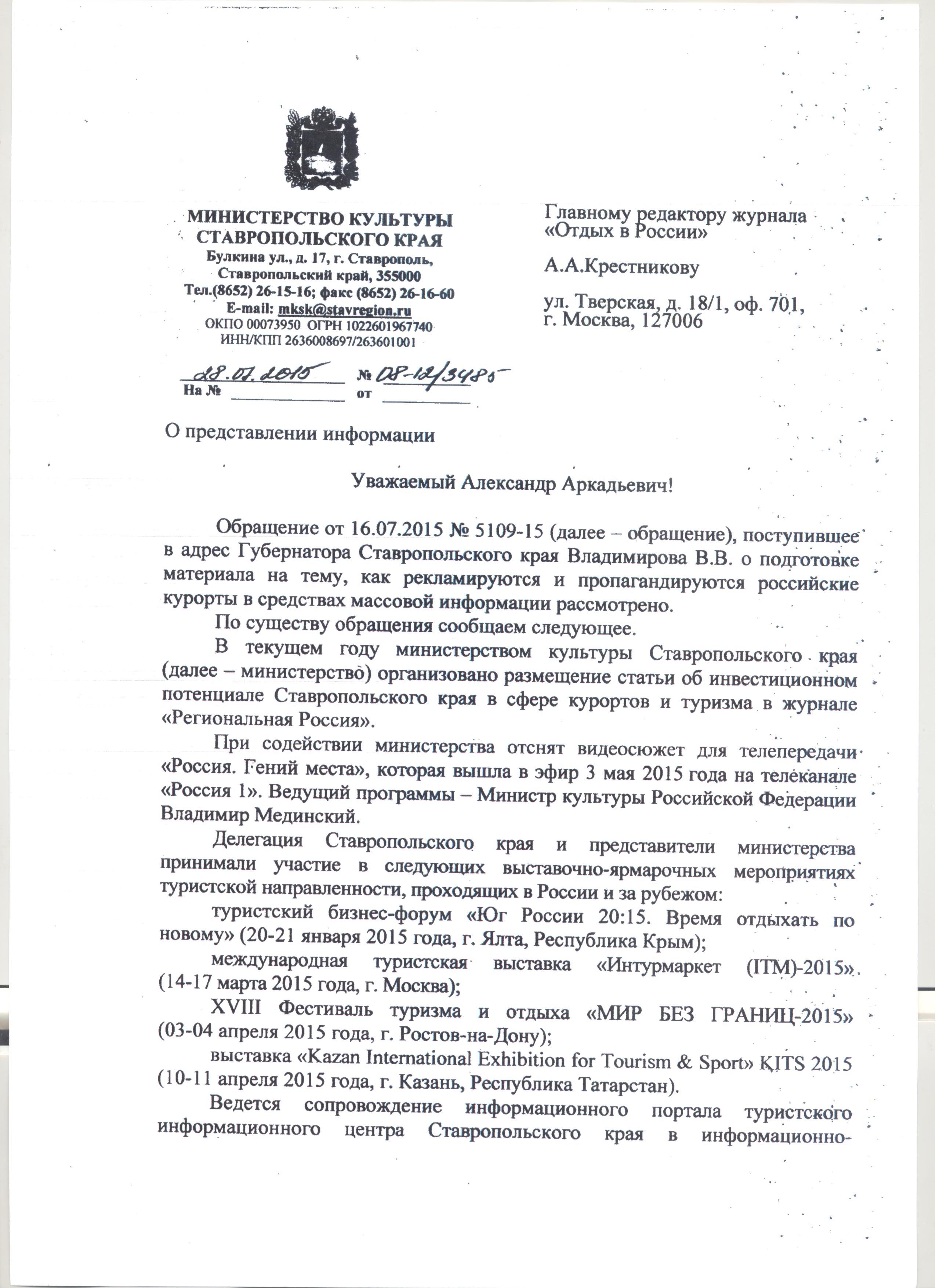 Ответ Ставропольского края 1