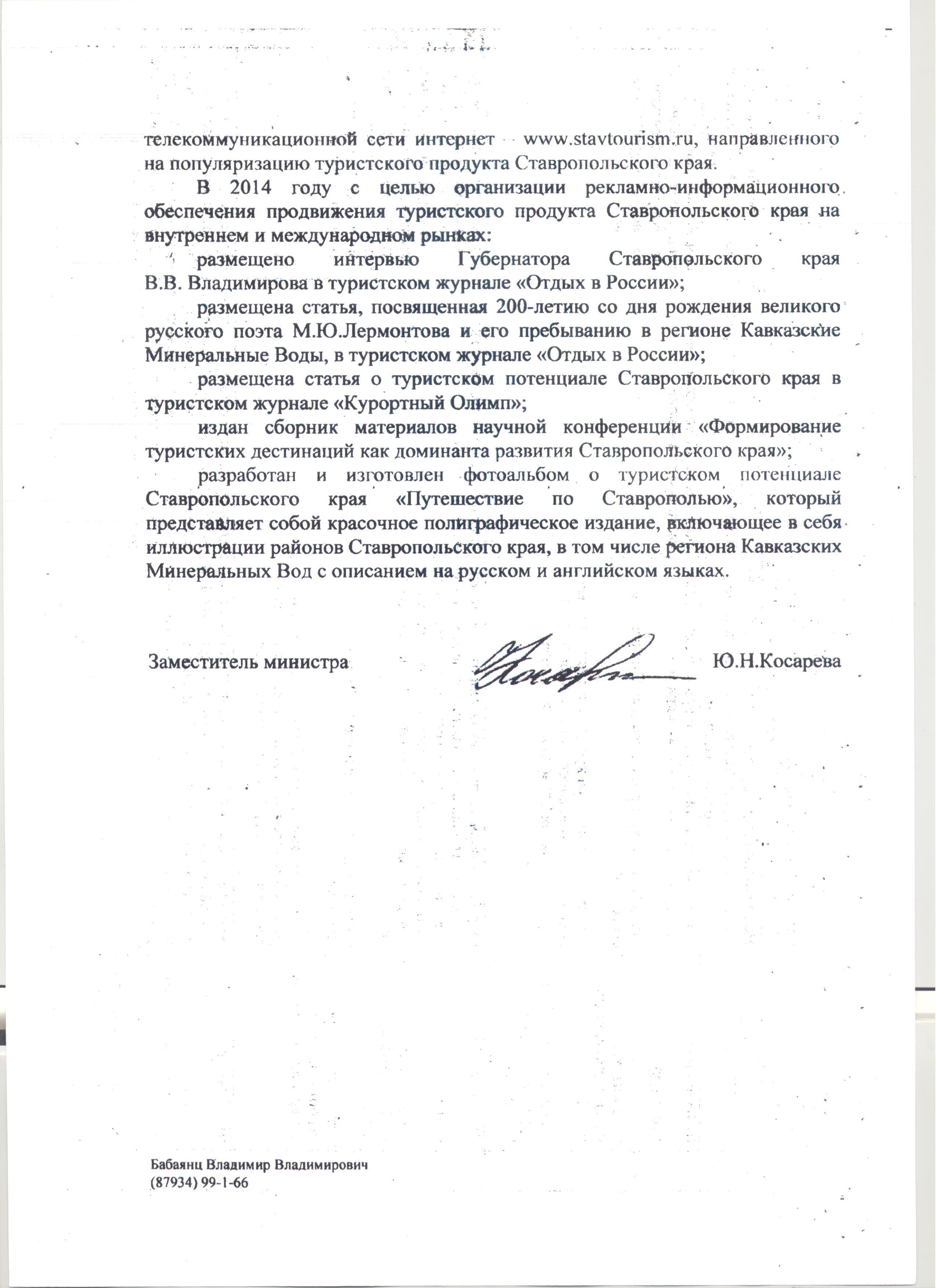 Ответ Ставропольского края 2