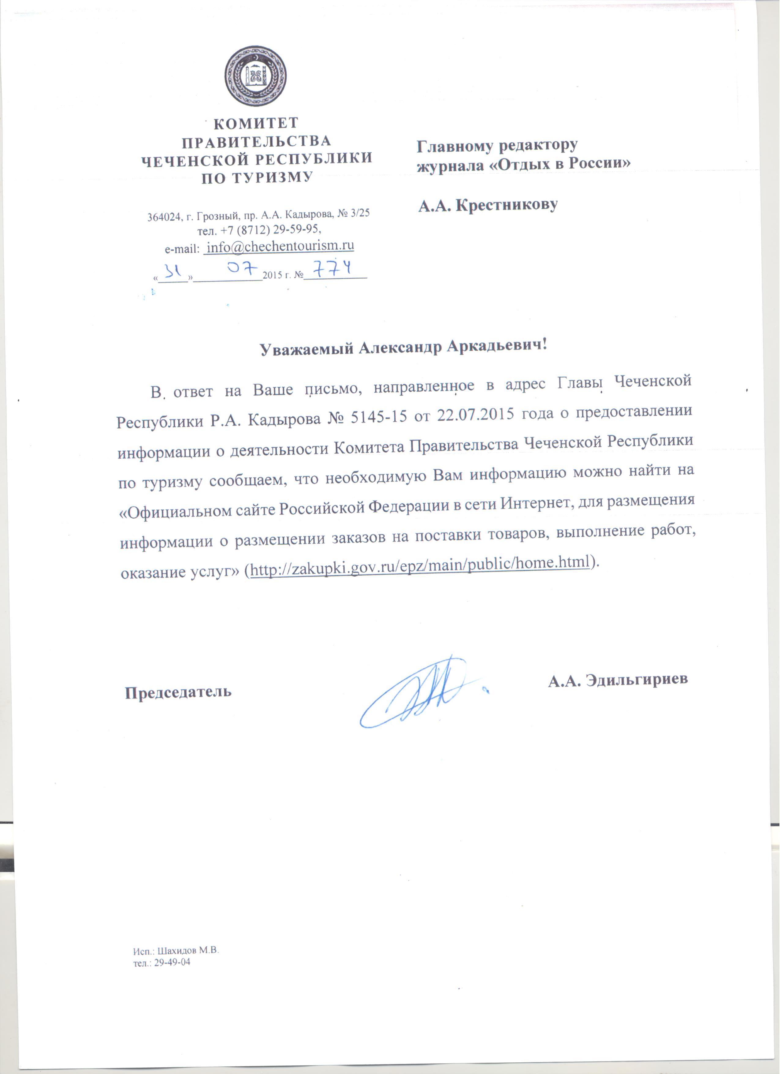 Ответ Чеченской республики