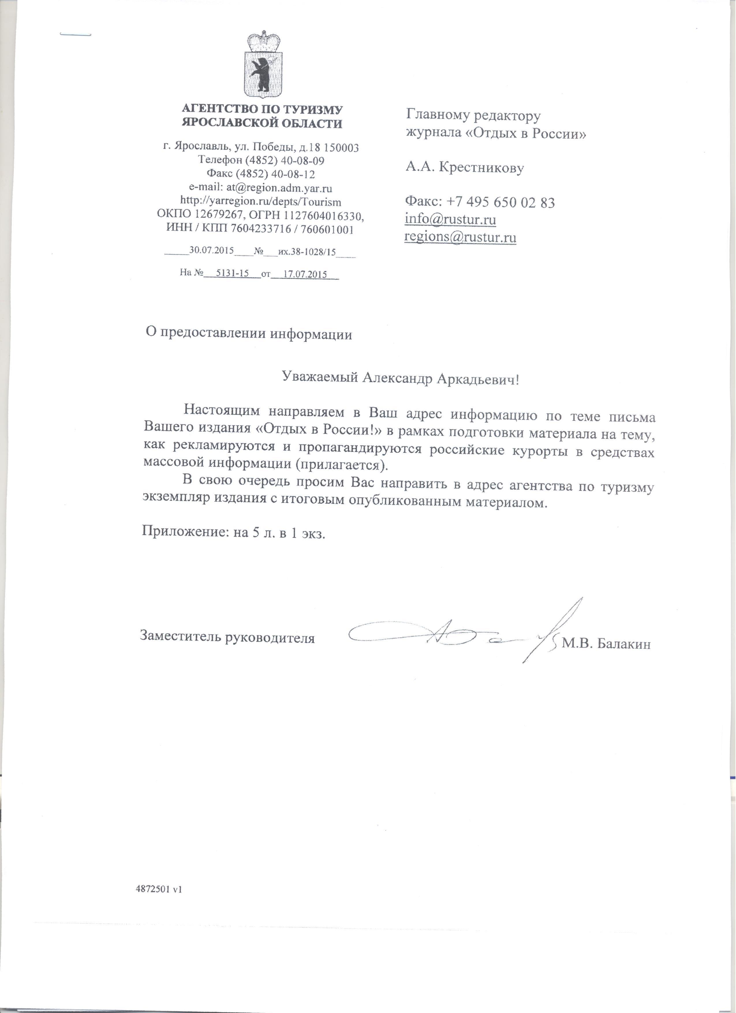 Ответ Ярославской Обл.1
