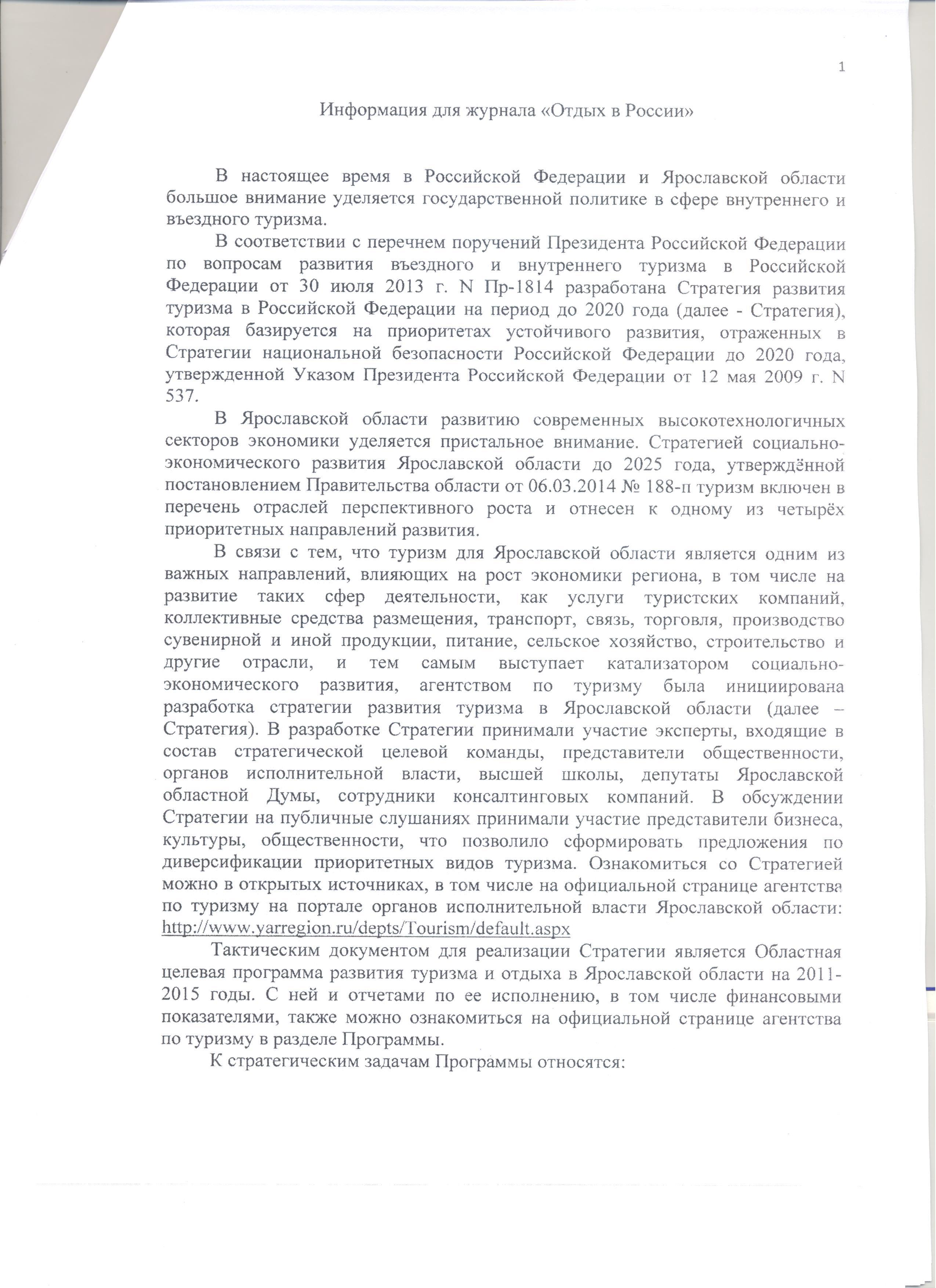 Ответ Ярославской Обл.2