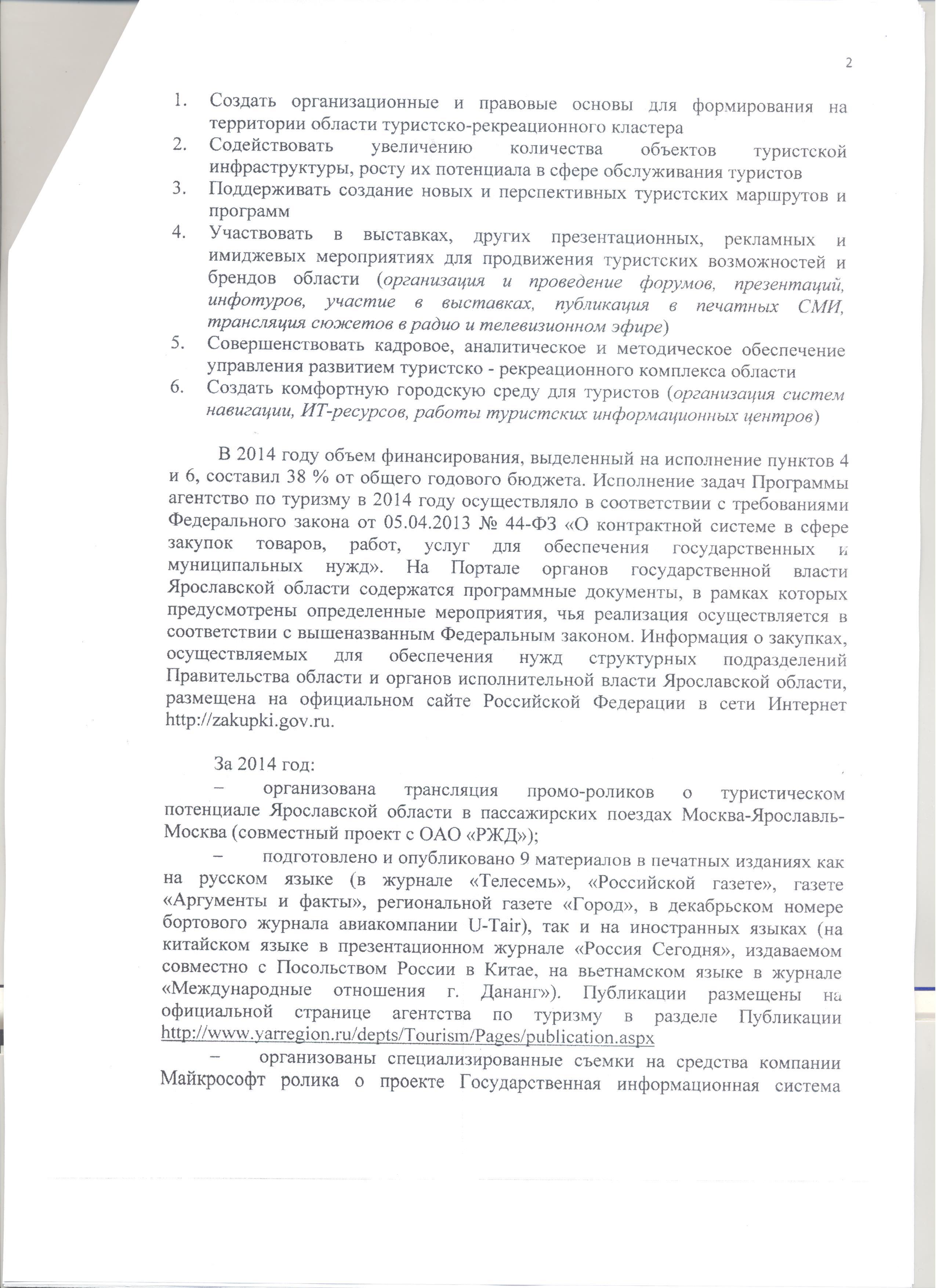 Ответ Ярославской Обл.3
