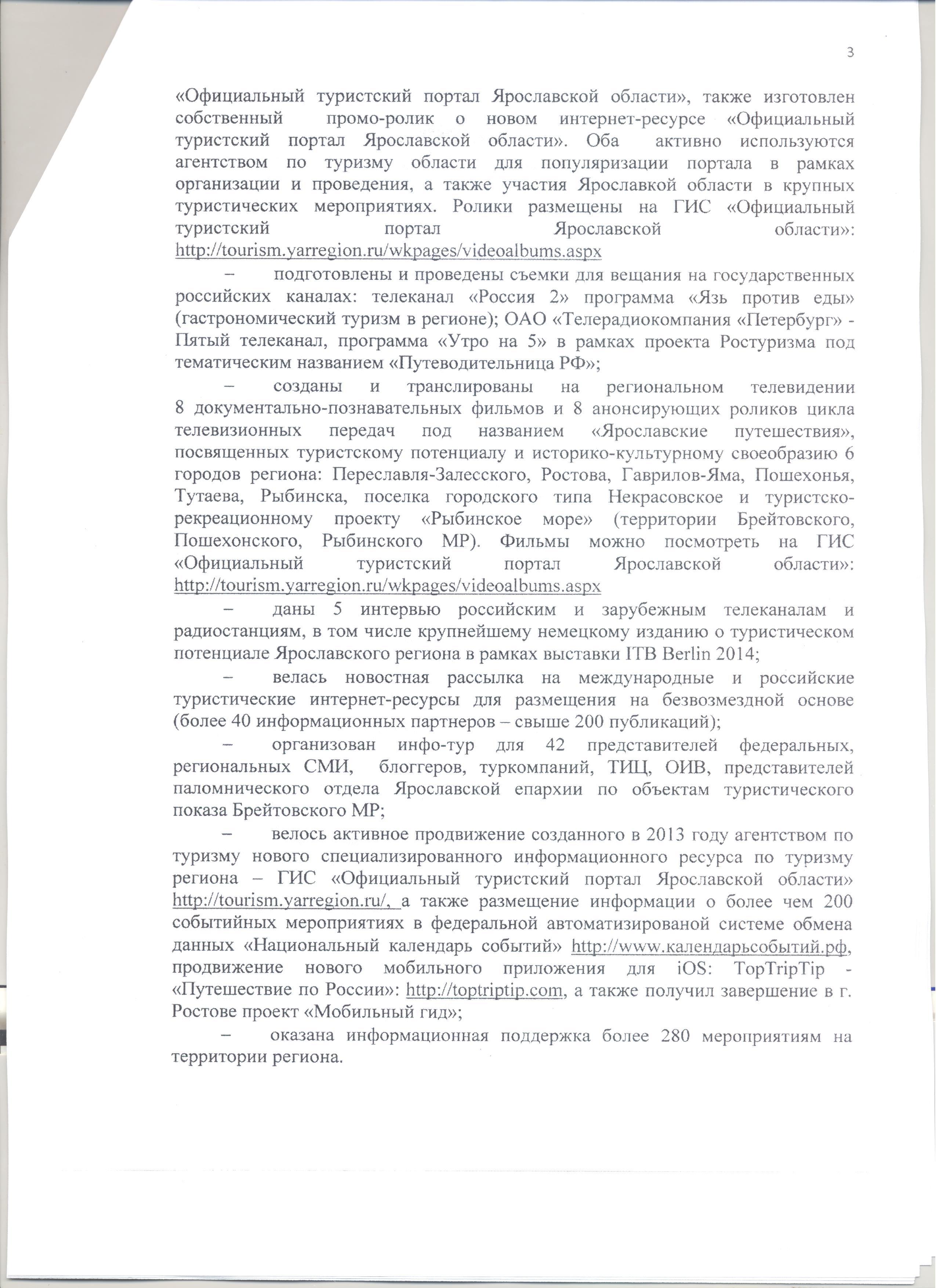Ответ Ярославской Обл.4