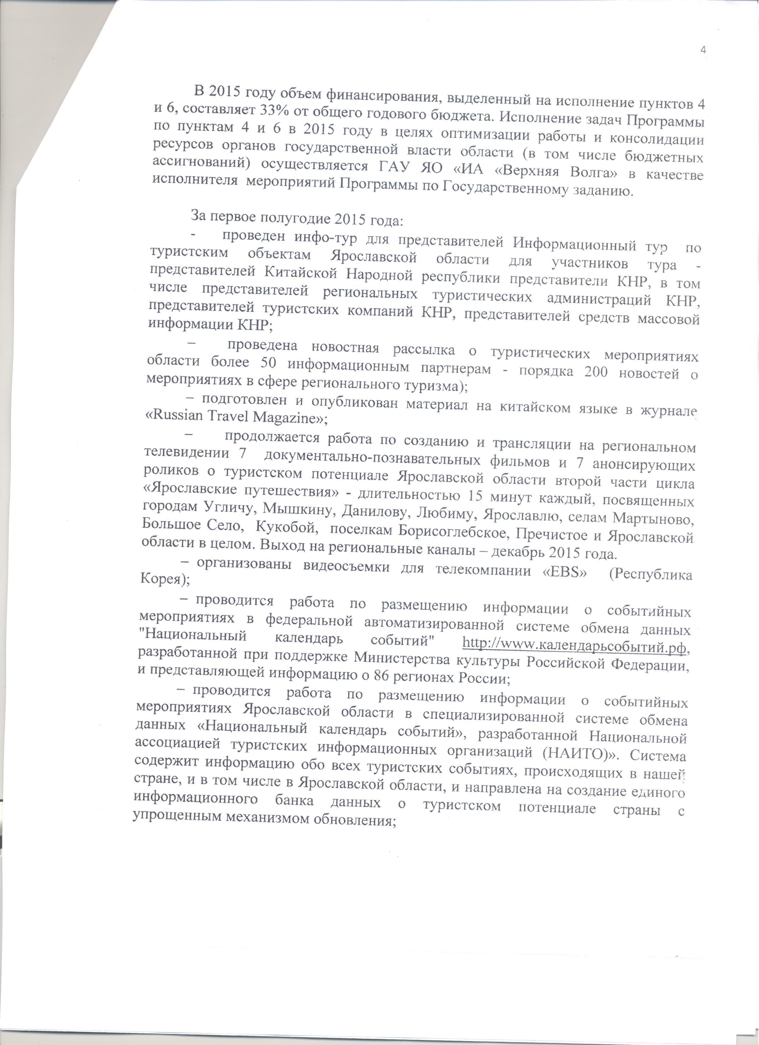 Ответ Ярославской Обл.5