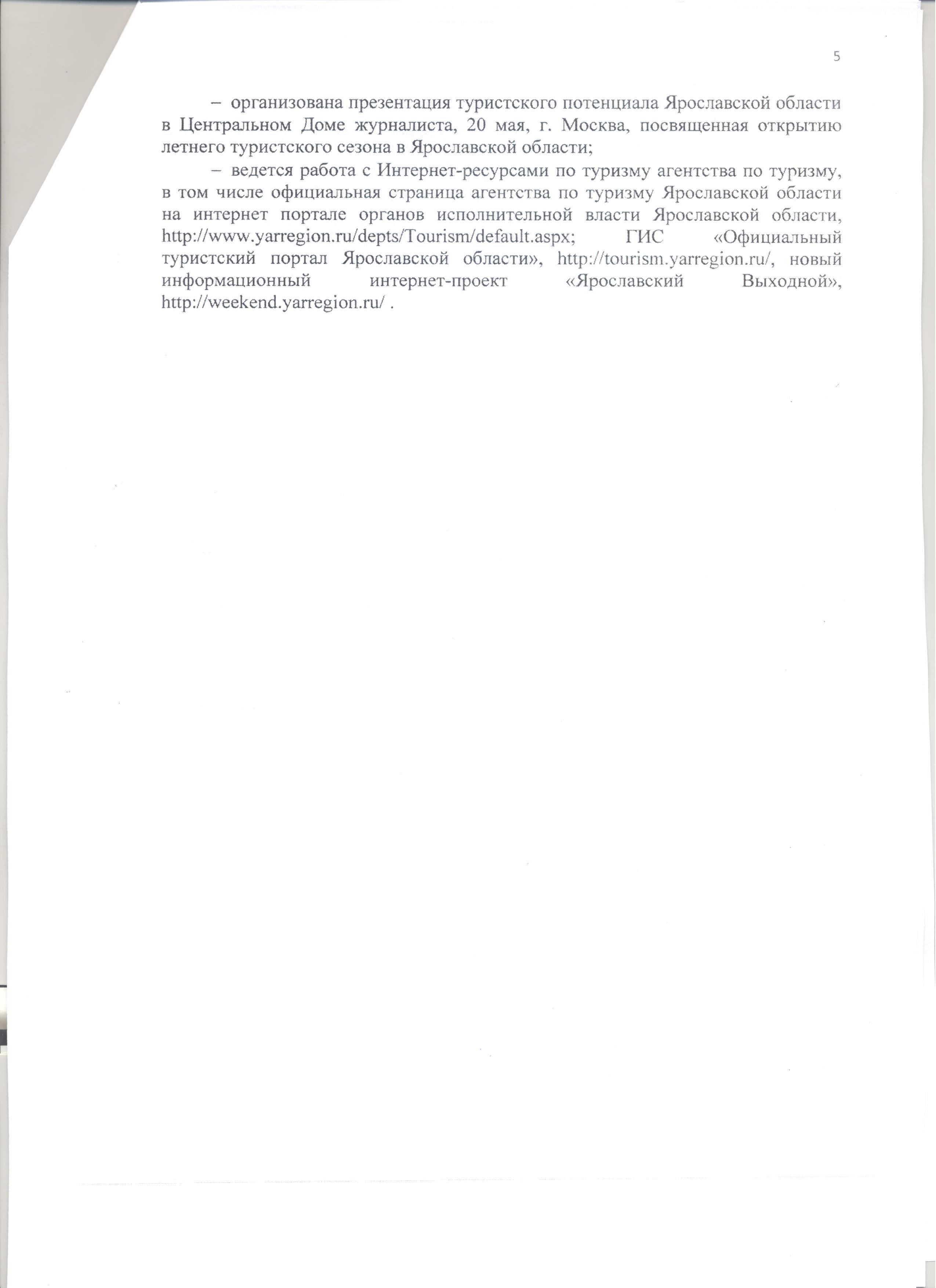 Ответ Ярославской Обл.6