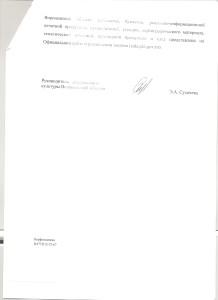 ответ Воронежская обл.2