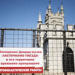 Знаменитое «Ласточкино гнездо» давно нуждается в ремонте. Но деньги на этот ремонт придется поискать. Республика Крым