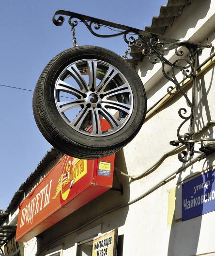 На улице Чайковского – колеса и продукты.