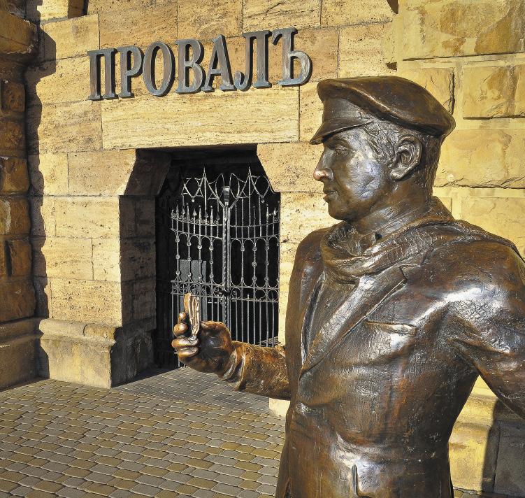 Скульптура Остапа Бендера у Провала, Пятигорск.