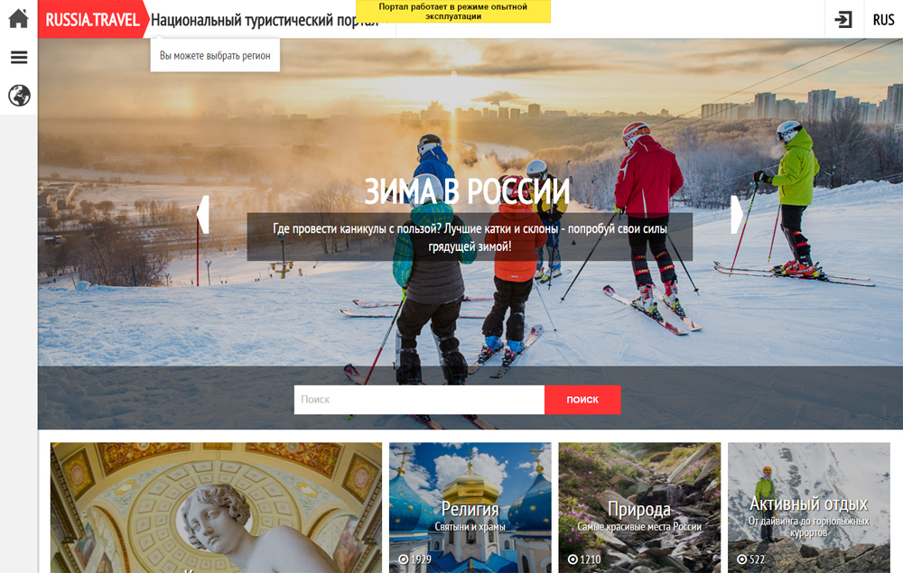 Турпортал Russia.travel (1)