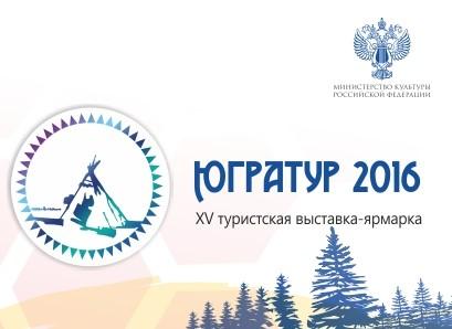 ЮбилейнаяXV выставка-ярмарка «Югратур-2016» открылась вХанты-Мансийске