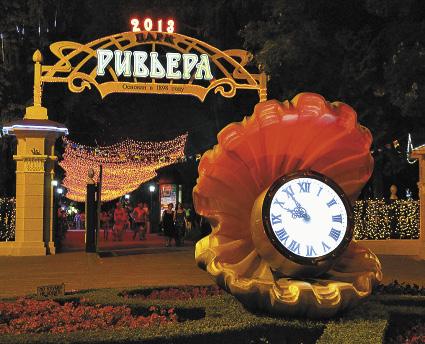 Парк «Ривьера». Основан в 1898 году.