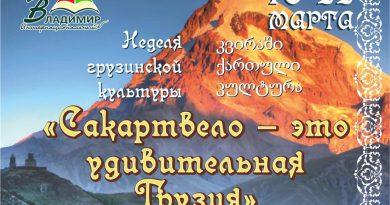 Во Владимире стартует неделя культуры грузинского народа